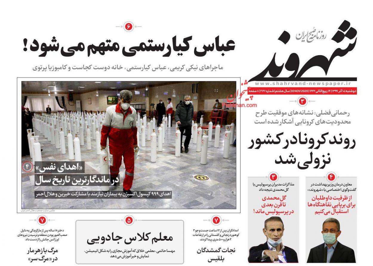 عناوین اخبار روزنامه شهروند در روز دوشنبه ۱۰ آذر