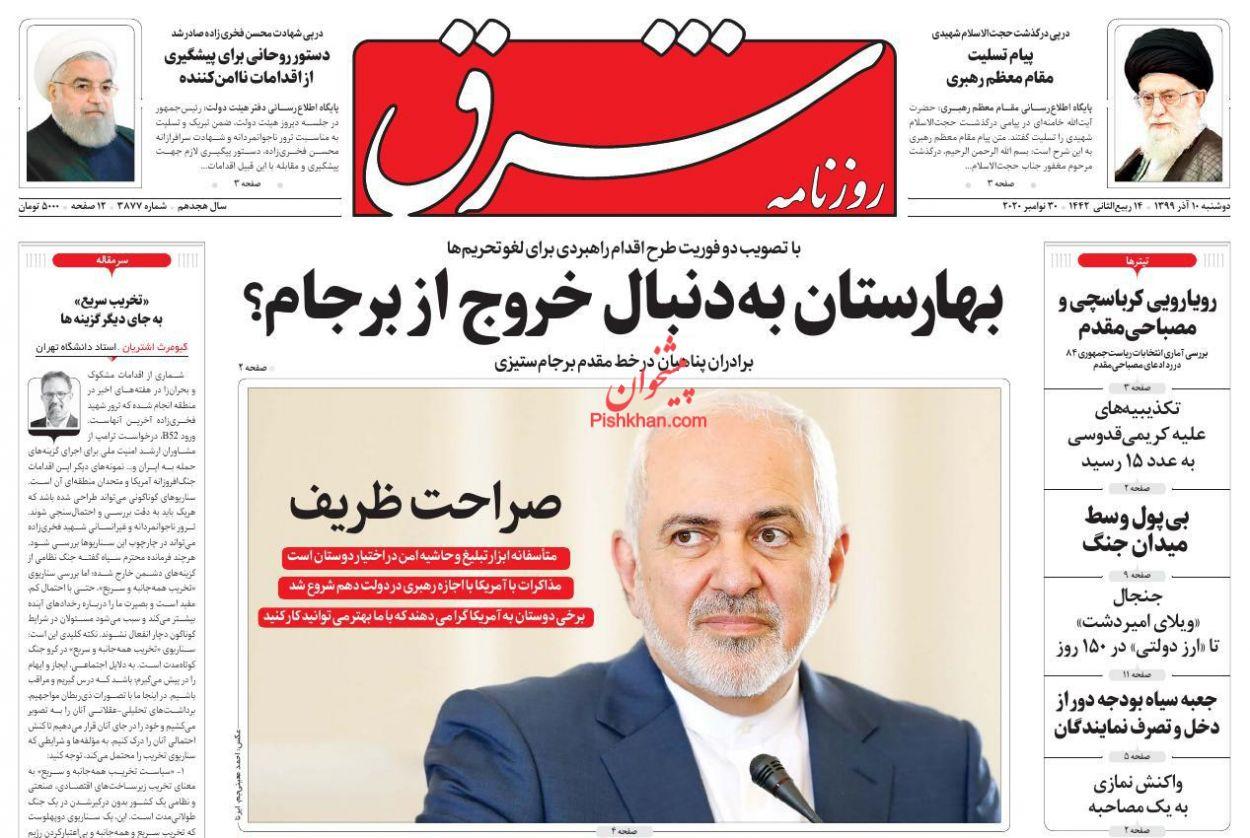عناوین اخبار روزنامه شرق در روز دوشنبه ۱۰ آذر