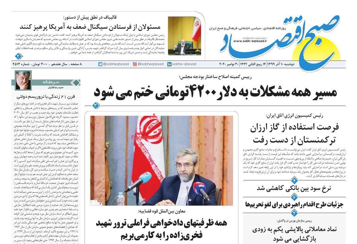 عناوین اخبار روزنامه صبح اقتصاد در روز دوشنبه ۱۰ آذر