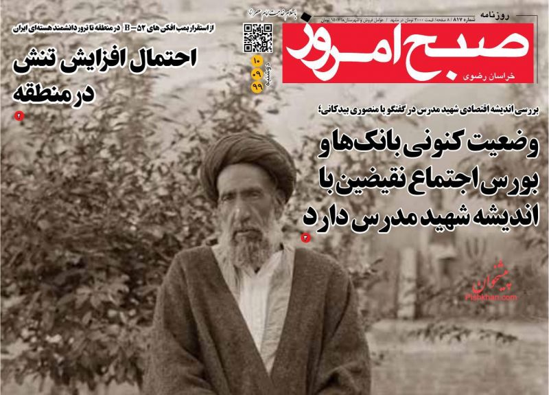 عناوین اخبار روزنامه صبح امروز در روز دوشنبه ۱۰ آذر