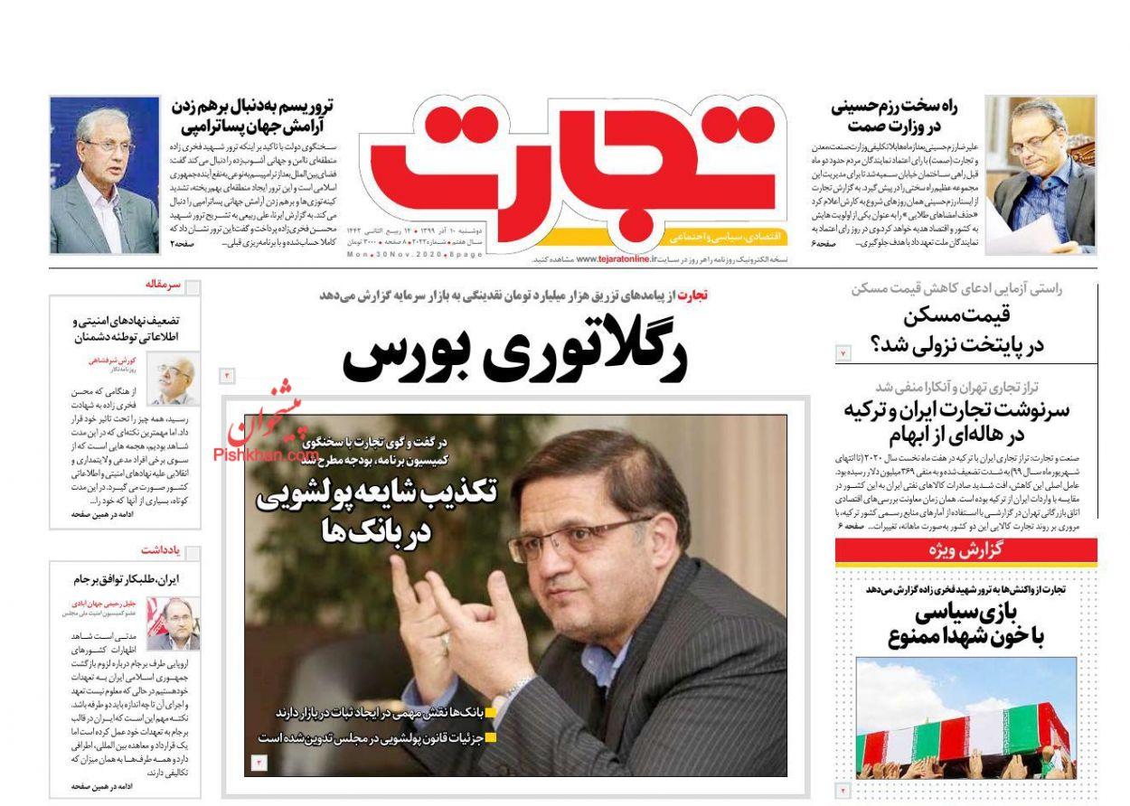عناوین اخبار روزنامه تجارت در روز دوشنبه ۱۰ آذر