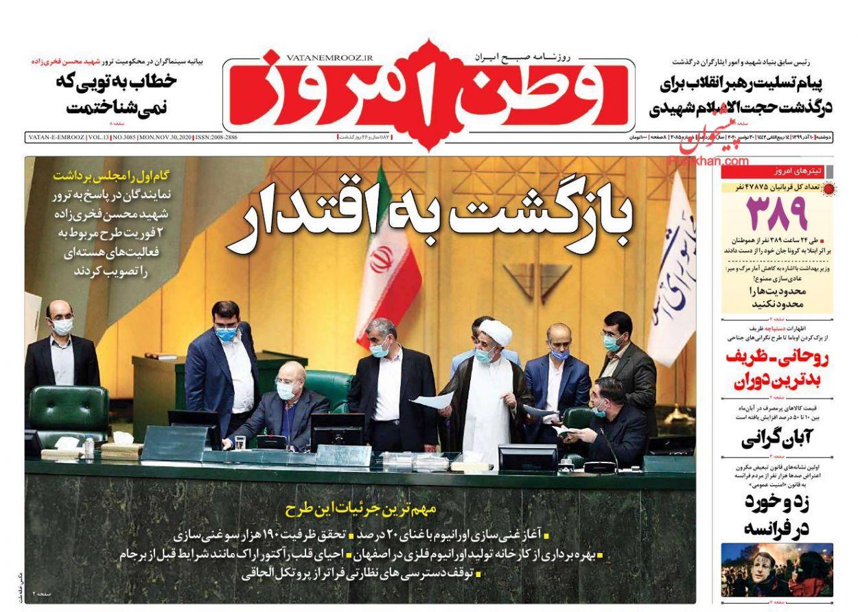 عناوین اخبار روزنامه وطن امروز در روز دوشنبه ۱۰ آذر