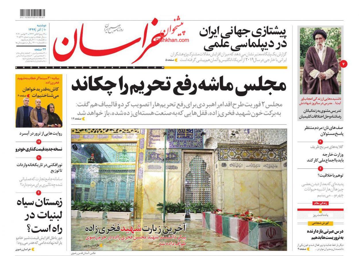 عناوین اخبار روزنامه خراسان در روز دوشنبه ۱۰ آذر