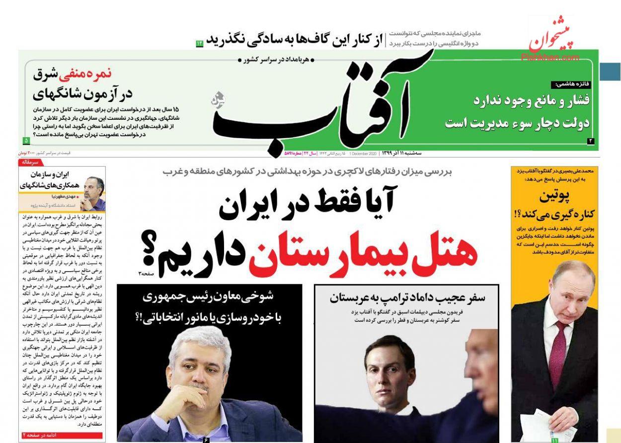 عناوین اخبار روزنامه آفتاب یزد در روز سهشنبه ۱۱ آذر