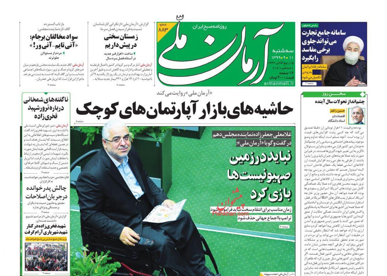 عناوین اخبار روزنامه آرمان ملی در روز سهشنبه ۱۱ آذر