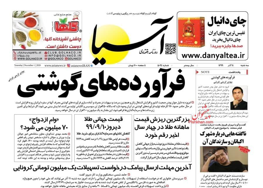 عناوین اخبار روزنامه آسیا در روز سهشنبه ۱۱ آذر