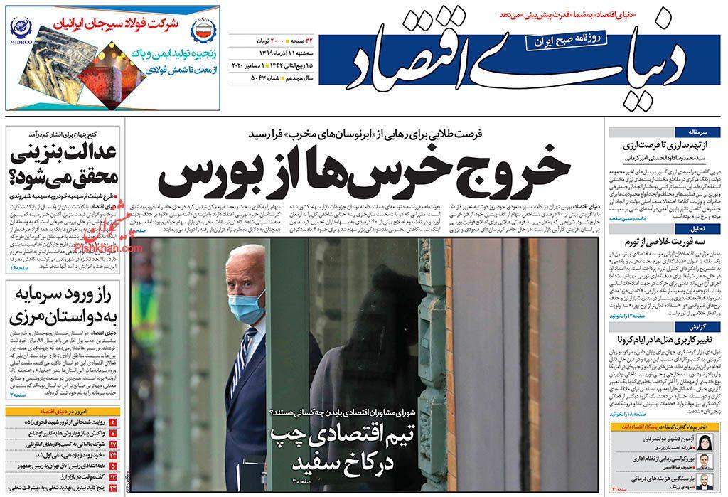 عناوین اخبار روزنامه دنیای اقتصاد در روز سهشنبه ۱۱ آذر