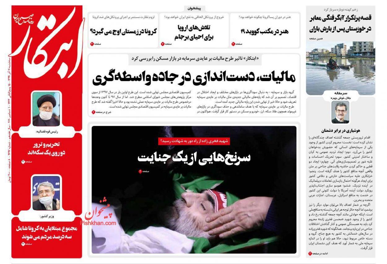 عناوین اخبار روزنامه ابتکار در روز سهشنبه ۱۱ آذر