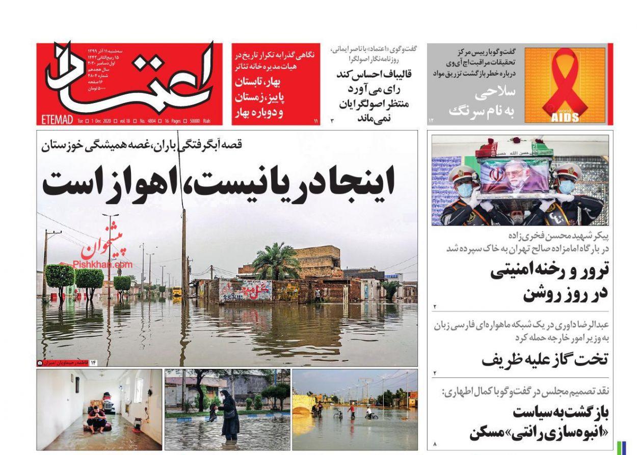 عناوین اخبار روزنامه اعتماد در روز سهشنبه ۱۱ آذر
