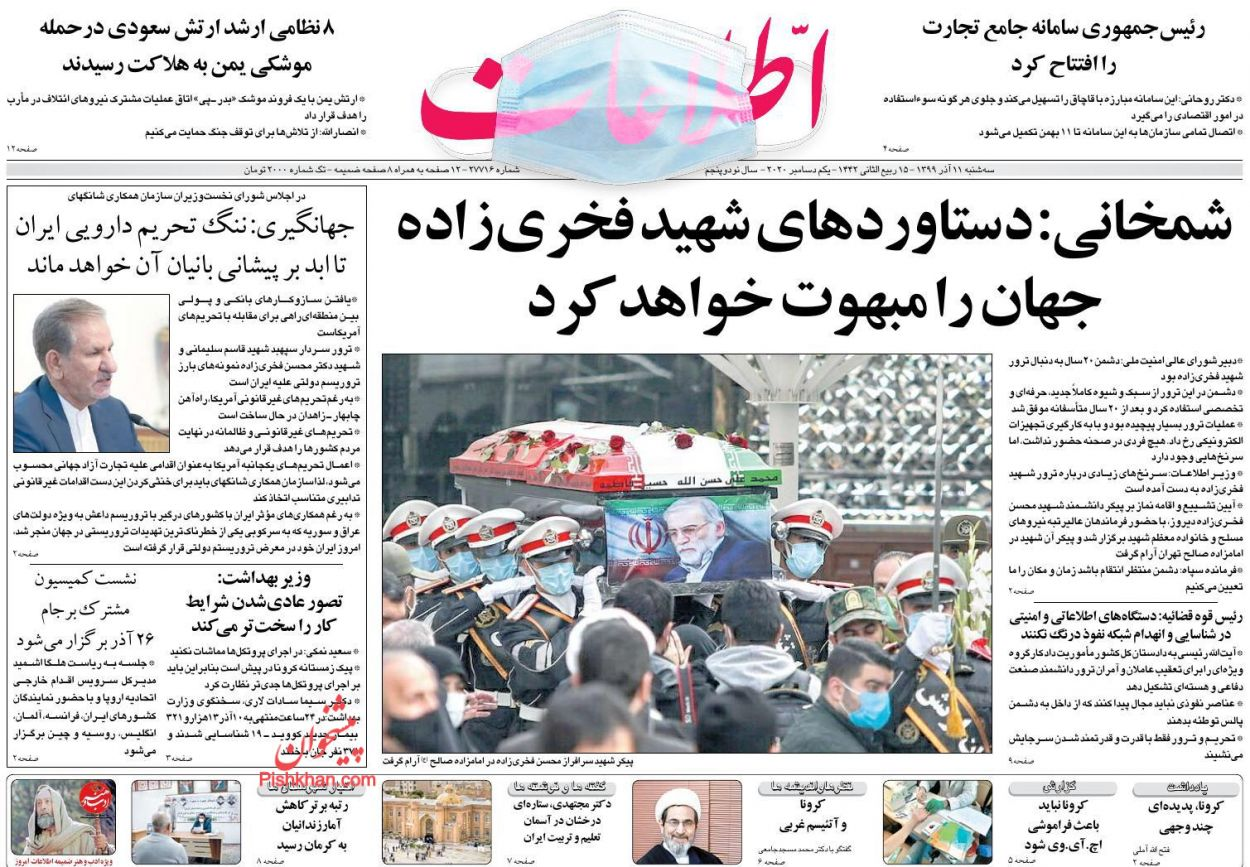عناوین اخبار روزنامه اطلاعات در روز سهشنبه ۱۱ آذر