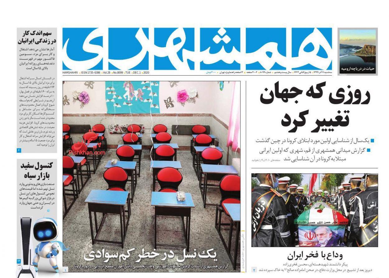 عناوین اخبار روزنامه همشهری در روز سهشنبه ۱۱ آذر