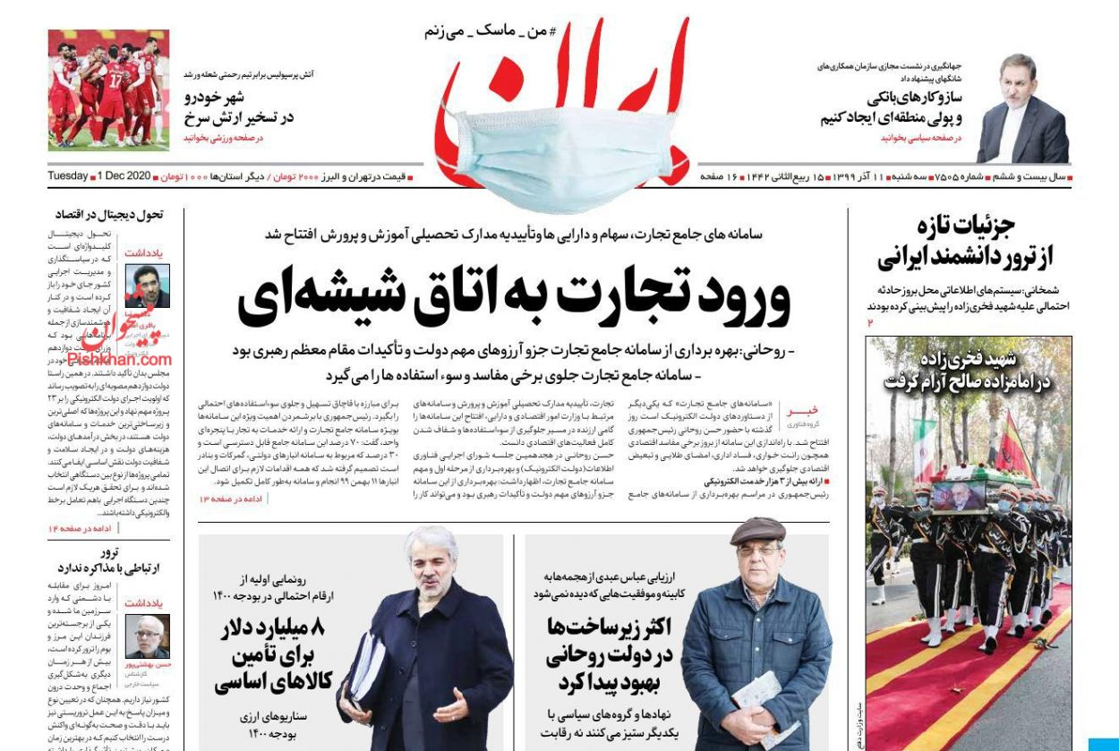 عناوین اخبار روزنامه ایران در روز سهشنبه ۱۱ آذر