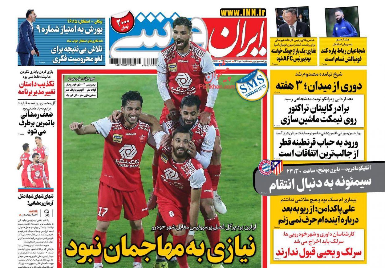 عناوین اخبار روزنامه ایران ورزشی در روز سهشنبه ۱۱ آذر