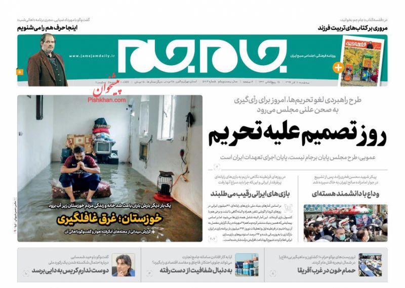 عناوین اخبار روزنامه جام جم در روز سهشنبه ۱۱ آذر