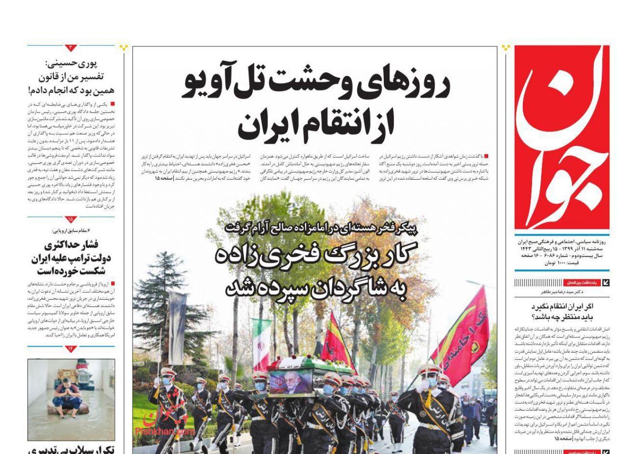 عناوین اخبار روزنامه جوان در روز سهشنبه ۱۱ آذر