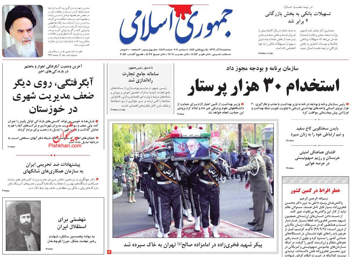 عناوین اخبار روزنامه جمهوری اسلامی در روز سهشنبه ۱۱ آذر