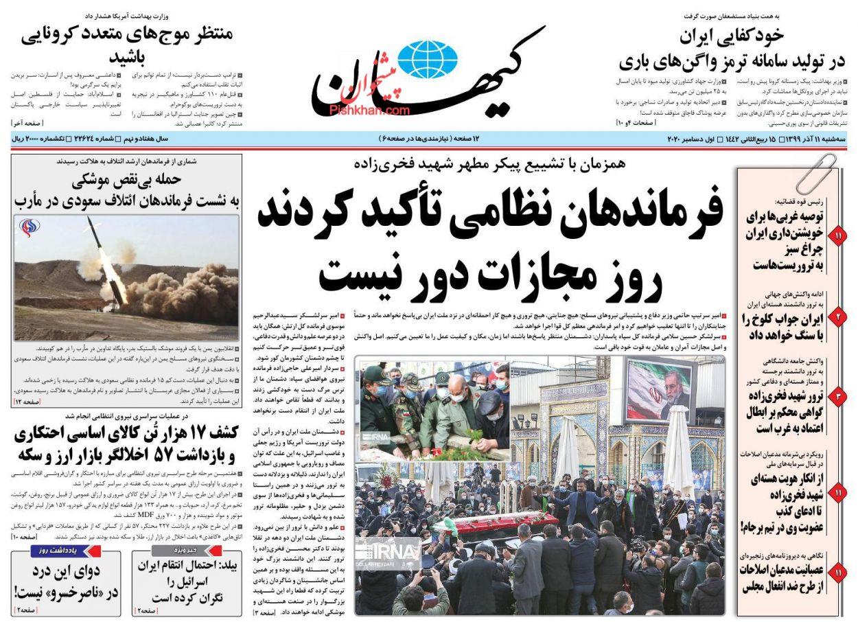 عناوین اخبار روزنامه کيهان در روز سهشنبه ۱۱ آذر