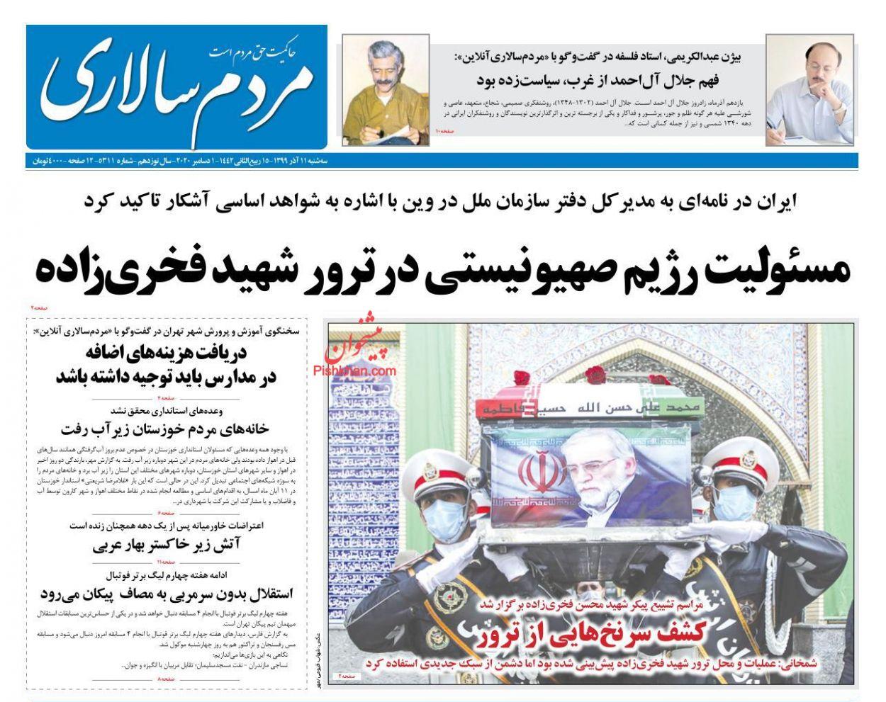 عناوین اخبار روزنامه مردم سالاری در روز سهشنبه ۱۱ آذر