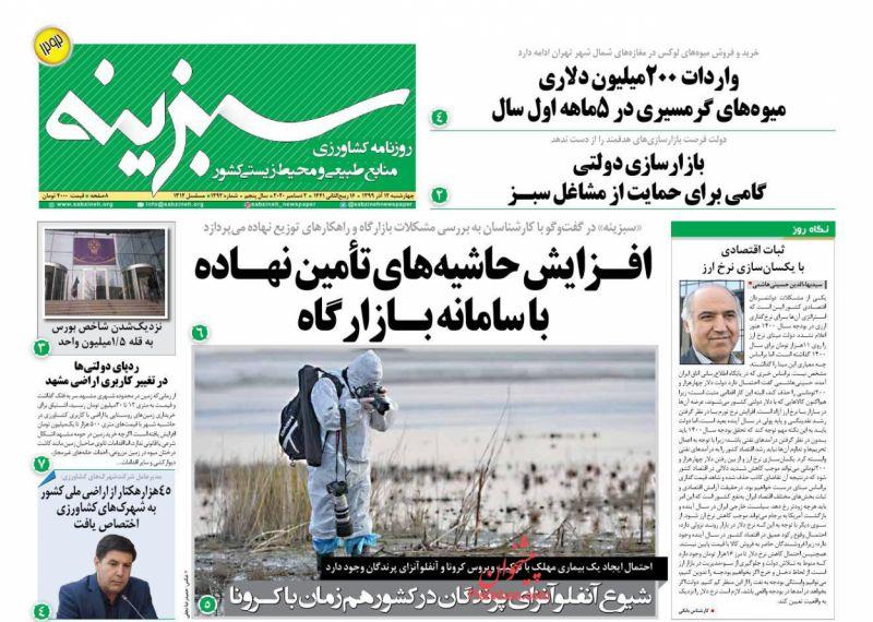 عناوین اخبار روزنامه سبزینه در روز سهشنبه ۱۱ آذر
