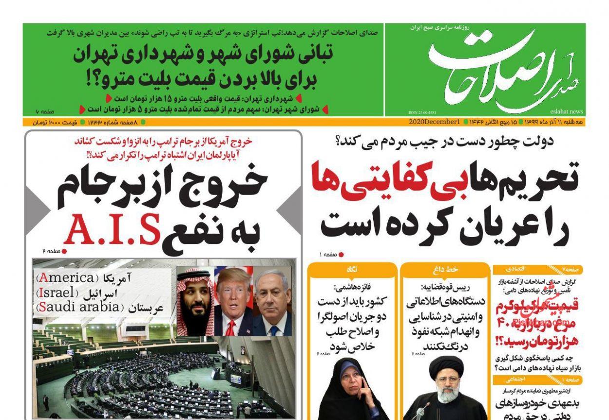 عناوین اخبار روزنامه صدای اصلاحات در روز سهشنبه ۱۱ آذر