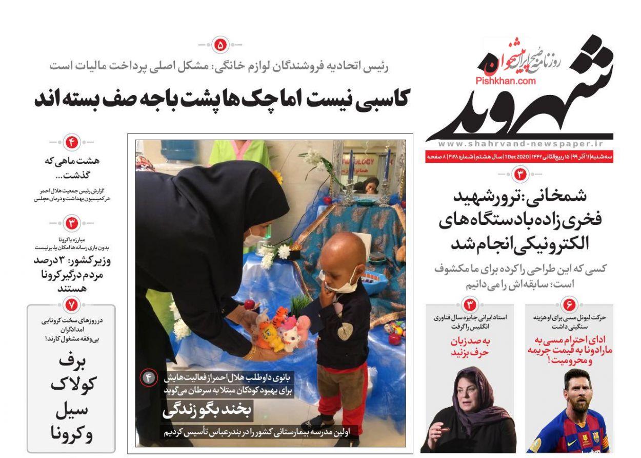 عناوین اخبار روزنامه شهروند در روز سهشنبه ۱۱ آذر