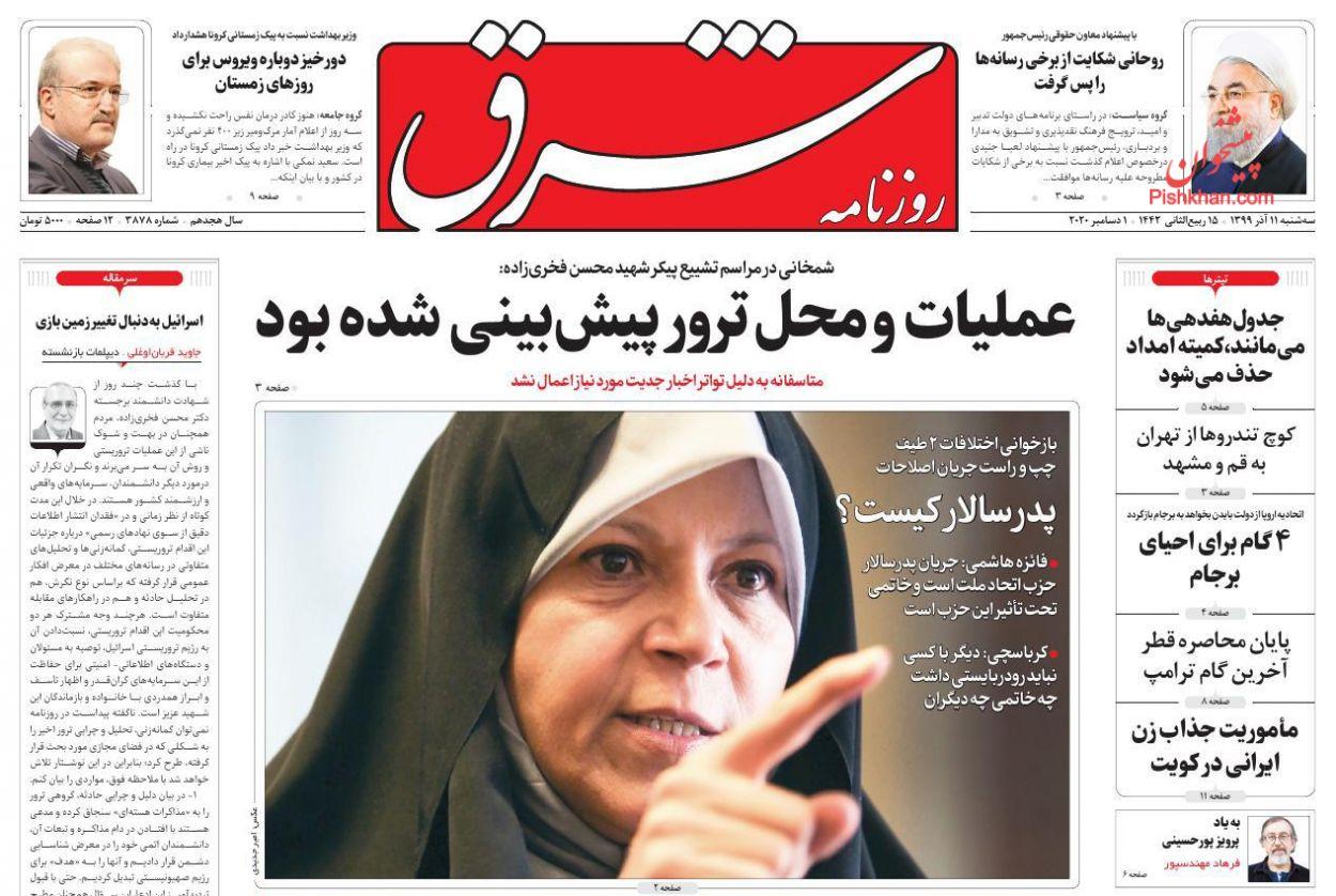 عناوین اخبار روزنامه شرق در روز سهشنبه ۱۱ آذر