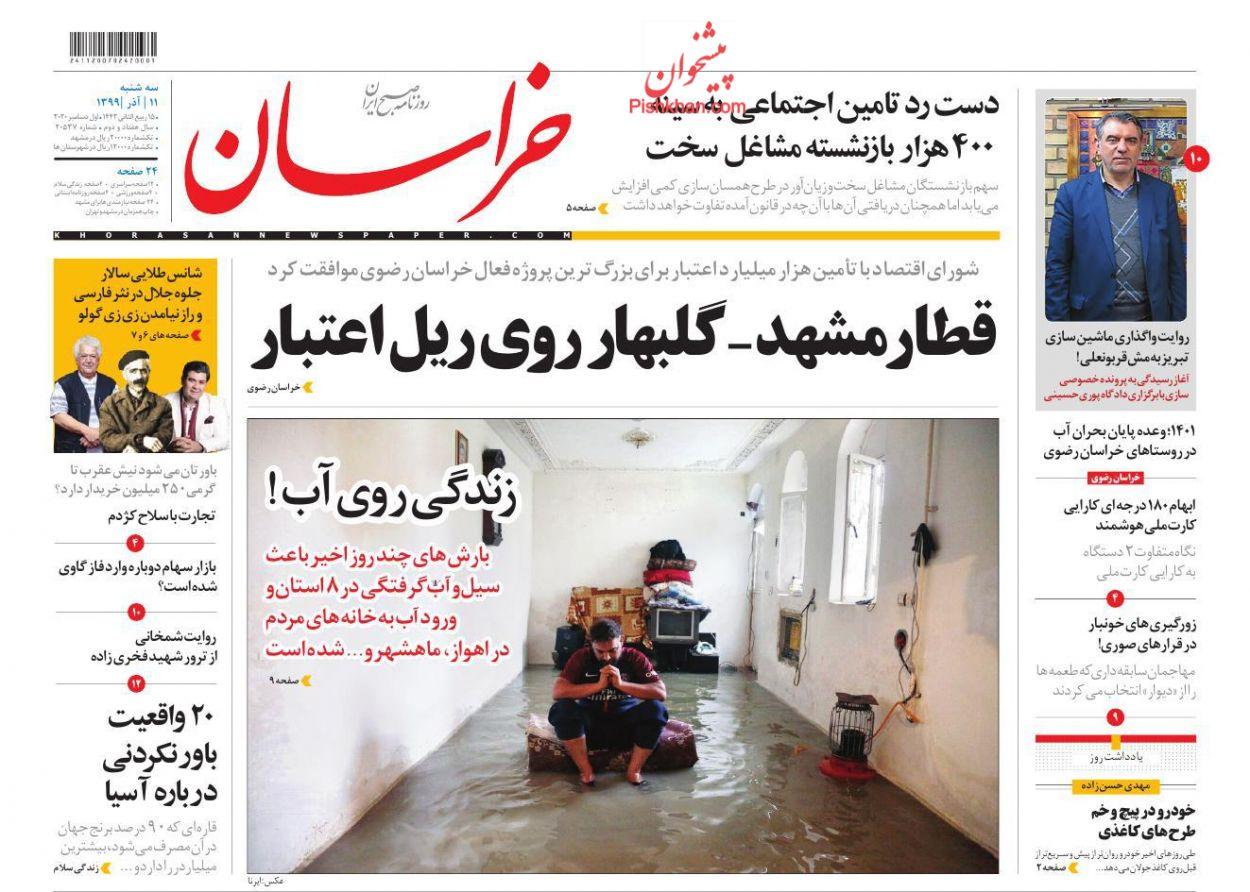 عناوین اخبار روزنامه خراسان در روز سهشنبه ۱۱ آذر
