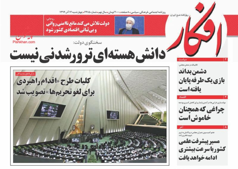 عناوین اخبار روزنامه افکار در روز چهارشنبه ۱۲ آذر