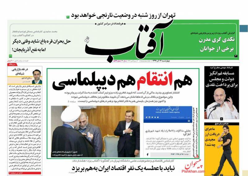 عناوین اخبار روزنامه آفتاب یزد در روز چهارشنبه ۱۲ آذر