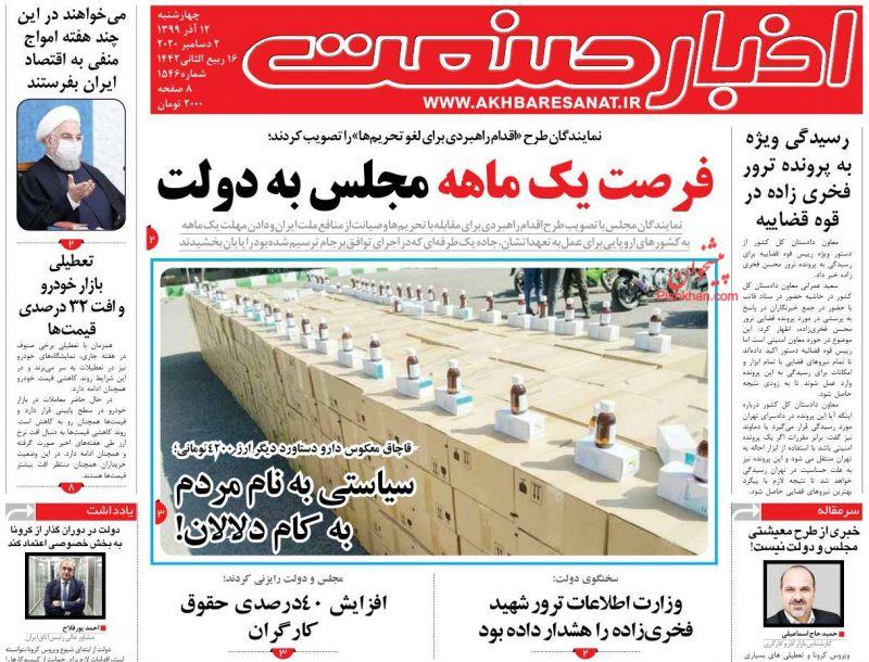 عناوین اخبار روزنامه اخبار صنعت در روز چهارشنبه ۱۲ آذر