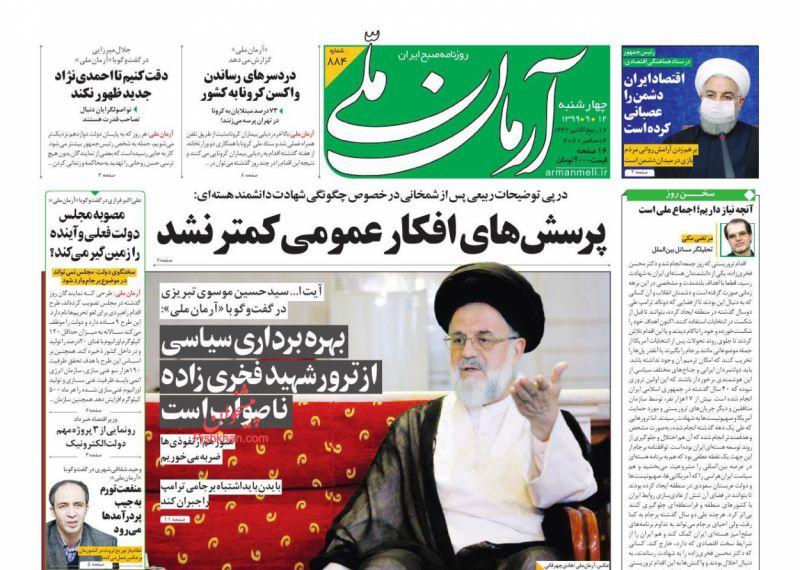 عناوین اخبار روزنامه آرمان ملی در روز چهارشنبه ۱۲ آذر
