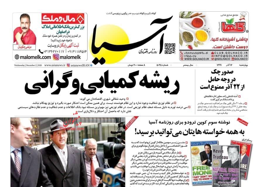 عناوین اخبار روزنامه آسیا در روز چهارشنبه ۱۲ آذر