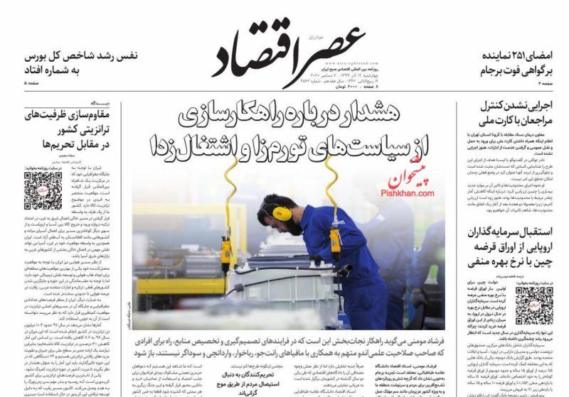 عناوین اخبار روزنامه عصر اقتصاد در روز چهارشنبه ۱۲ آذر