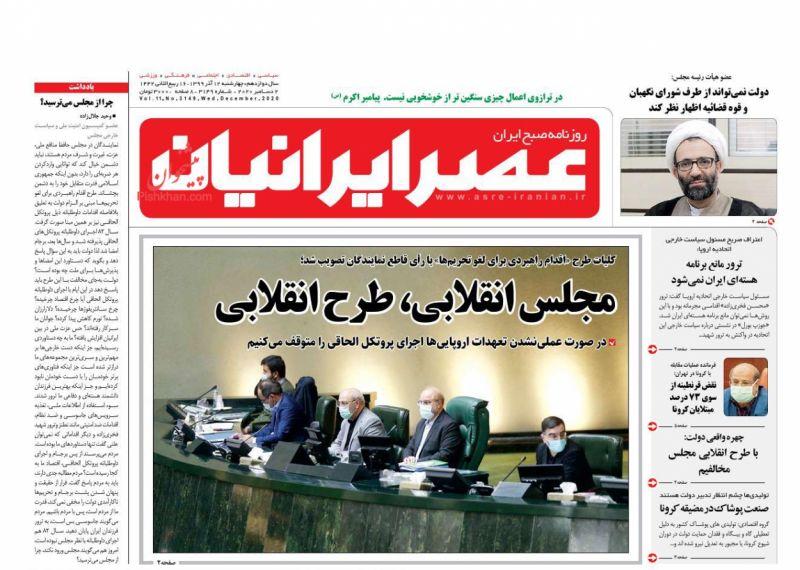 عناوین اخبار روزنامه عصر ایرانیان در روز چهارشنبه ۱۲ آذر