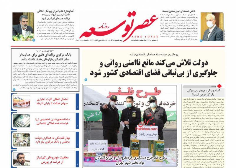 عناوین اخبار روزنامه عصر توسعه در روز چهارشنبه ۱۲ آذر