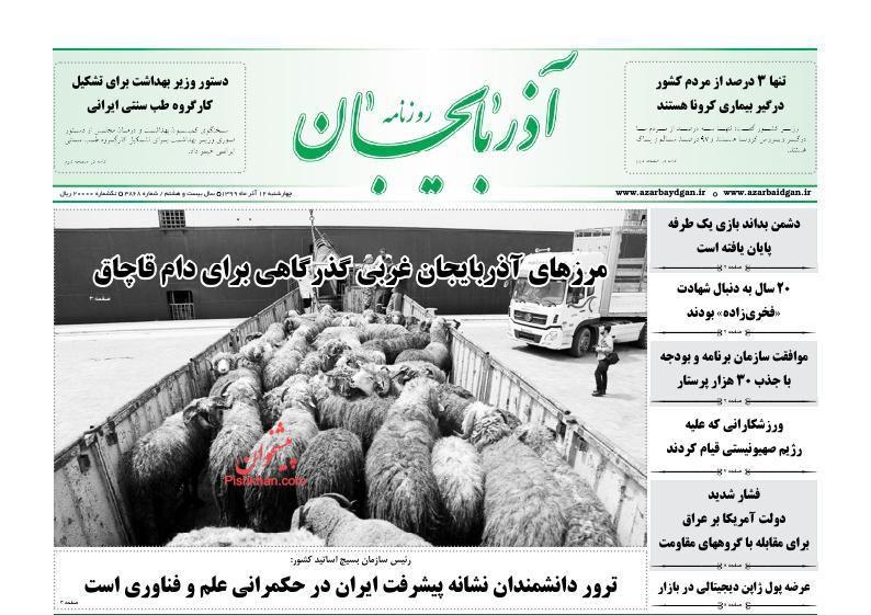 عناوین اخبار روزنامه آذربایجان در روز چهارشنبه ۱۲ آذر
