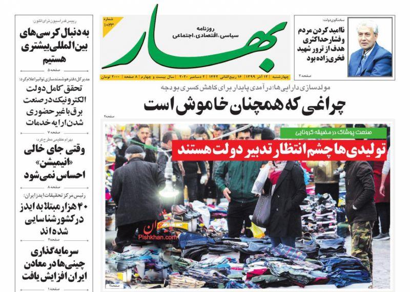 عناوین اخبار روزنامه بهار در روز چهارشنبه ۱۲ آذر