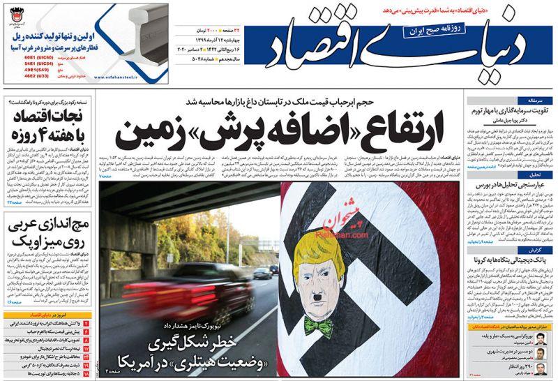 عناوین اخبار روزنامه دنیای اقتصاد در روز چهارشنبه ۱۲ آذر