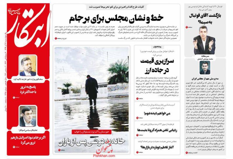 عناوین اخبار روزنامه ابتکار در روز چهارشنبه ۱۲ آذر