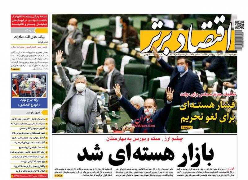 عناوین اخبار روزنامه اقتصاد برتر در روز چهارشنبه ۱۲ آذر