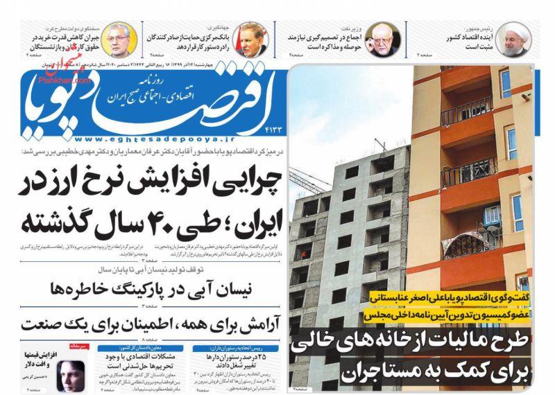 عناوین اخبار روزنامه اقتصاد پویا در روز چهارشنبه ۱۲ آذر