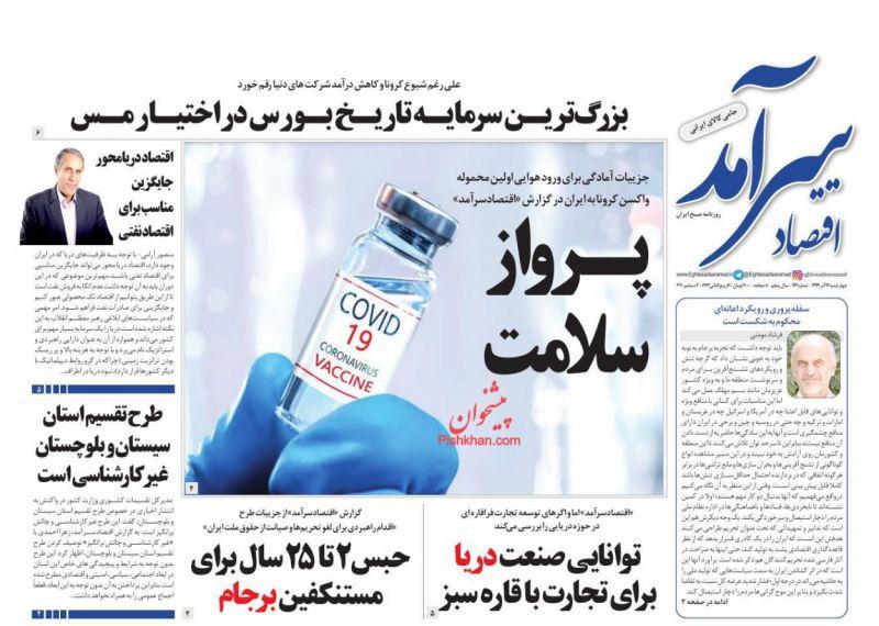 عناوین اخبار روزنامه اقتصاد سرآمد در روز چهارشنبه ۱۲ آذر