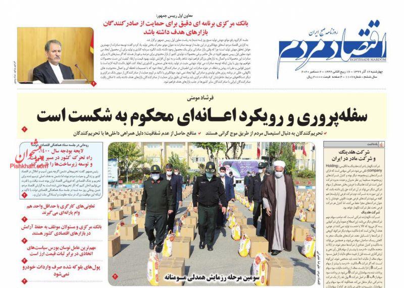 عناوین اخبار روزنامه اقتصاد مردم در روز چهارشنبه ۱۲ آذر
