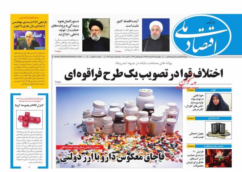 عناوین اخبار روزنامه اقتصاد ملی در روز چهارشنبه ۱۲ آذر