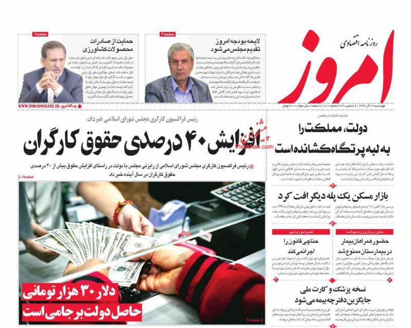 عناوین اخبار روزنامه امروز در روز چهارشنبه ۱۲ آذر