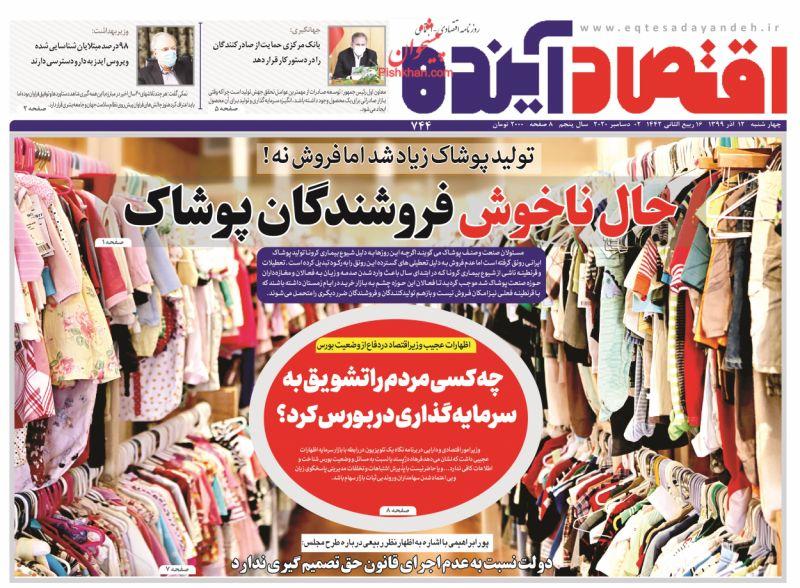 عناوین اخبار روزنامه اقتصاد آینده در روز چهارشنبه ۱۲ آذر