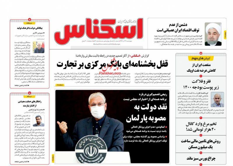 عناوین اخبار روزنامه اسکناس در روز چهارشنبه ۱۲ آذر