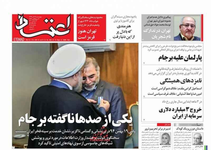 عناوین اخبار روزنامه اعتماد در روز چهارشنبه ۱۲ آذر