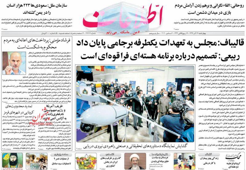عناوین اخبار روزنامه اطلاعات در روز چهارشنبه ۱۲ آذر