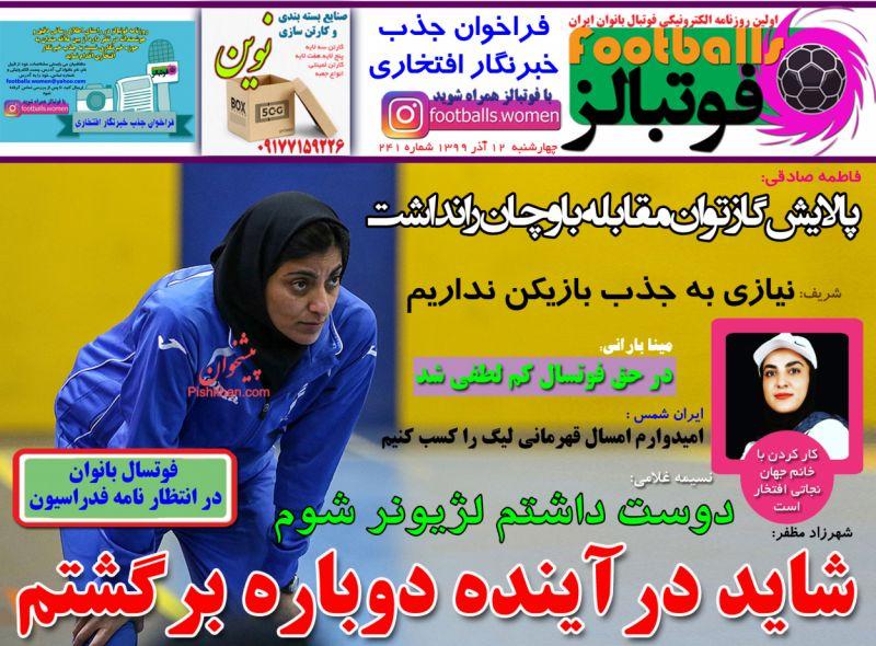 عناوین اخبار روزنامه فوتبالز در روز چهارشنبه ۱۲ آذر